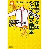 花王「アタック」はシャツを白く染める―蛍光増白剤・合成界面活性剤は危ない