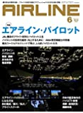 AIRLINE (エアライン) 2016年6月号