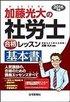 加藤光大の社労士合格レッスン基本書〈2016年版〉 (加藤光大の社労士合格レッスンシリーズ)