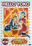 アイドル天使 ようこそようこ(6) [DVD]