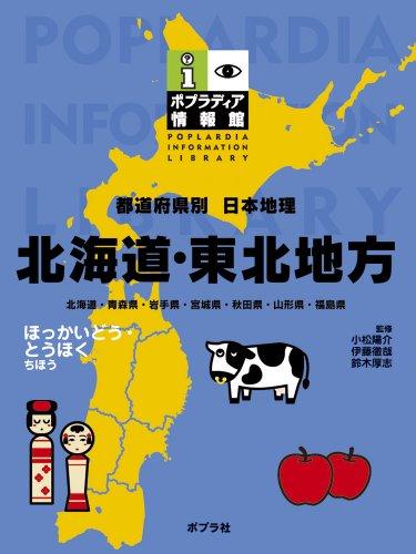都道府県別日本地理 北海道・東北地方 (ポプラディア情報館)