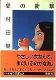 愛の衝撃 (ハヤカワ文庫JA)