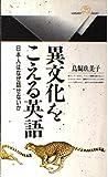 異文化をこえる英語―日本人はなぜ話せないか (丸善ライブラリー)