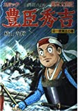 豊臣秀吉―異本太閤記 (4) 一夜城主の巻 (歴史コミック (77))