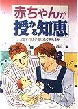 赤ちゃんが授かる知恵―こうすれば不妊症が克服できる (ai books)