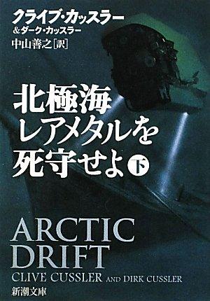 北極海レアメタルを死守せよ〈下〉 (新潮文庫)の詳細を見る