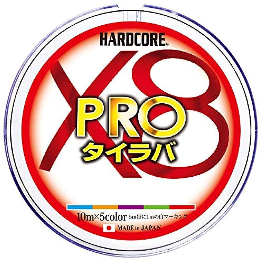 暴力的なクラシックわざわざDUEL(デュエル) ライン HARDCORE X8 PRO タイラバ 200m 0.6号 H3931 0.6号