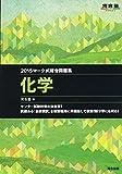 マーク式総合問題集 化学 2015年 (河合塾シリーズ)