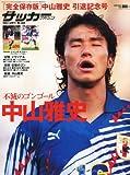 週刊サッカーマガジン増刊 中山雅史引退記念号 2013年 1/5号 [雑誌]の画像