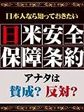 日本人なら知っておきたい 日米安全保障条約