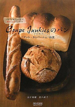 Coupe Junkiesのパン バゲット・カンパーニュ・山食 ?ビビアン&そらママ。の形から入るパンづくり?