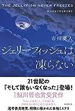 公認会計士高田直芳:『ジェリーフィッシュは凍らない』市川憂人