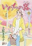 いのちの器 75 (秋田レディースコミックスデラックス)