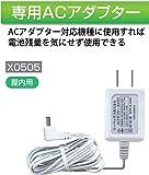 リーベックス(Revex) ワイヤレス チャイム Xシリーズ ACアダプター X0505 画像