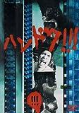 ハンドク!!!(3)[DVD]