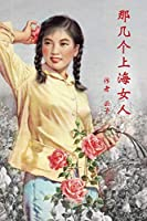 Those Shanghai Girls (Simplified Chinese Second Edition)