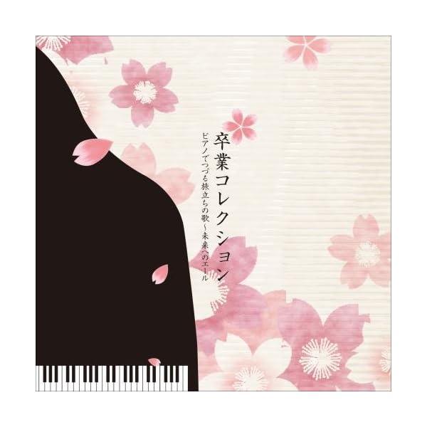 卒業コレクション~ピアノでつづる旅立ちの歌~未来...の商品画像