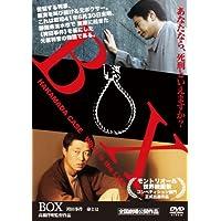 BOX~袴田事件 命とは~