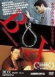 BOX 袴田事件 命とは[DVD]