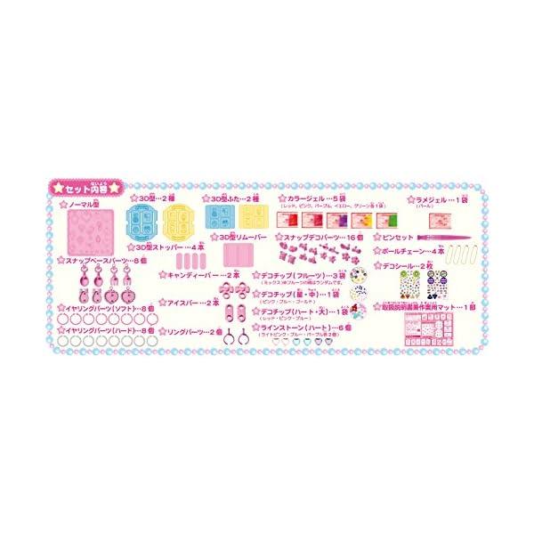 キラデコアート ぷにジェル3D カラフルポップDXの紹介画像6