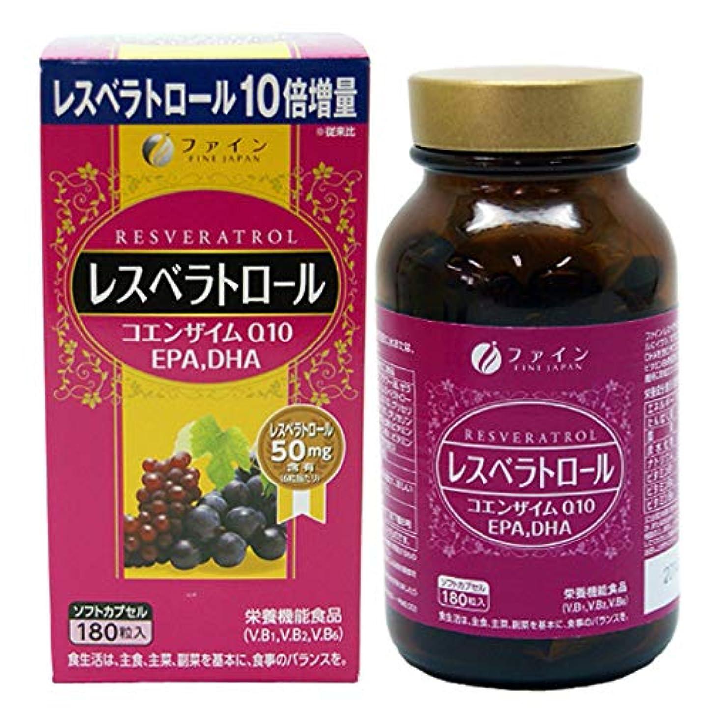移住するディスカウントハードリングファイン レスベラトロール 30日分(180粒入) EPA DHA コエンザイムQ10 ビタミンB1 配合