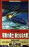 零戦の勇士 新たなる大戦―蒼穹の光芒 (ワニノベルス)