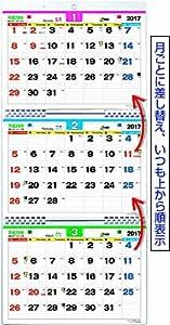 エコエコ 3ヶ月カレンダー 2017年版 壁掛け 縦型 上から順表示