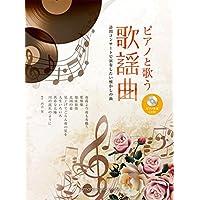 ピアノと歌う 歌謡曲~訪問コンサートで演奏したい懐かしの曲 【ピアノ伴奏CD付】