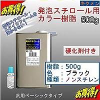 キクメン FRP発泡スチロール用カラー樹脂500g【黒】硬化剤付き 汎用ベーシック