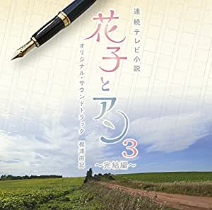 連続テレビ小説「花子とアン」オリジナル・サウンドトラック3 ~完結編~