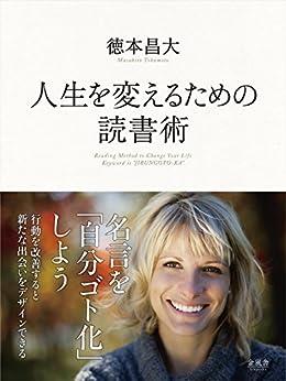 [徳本昌大]の人生を変えるための読書術