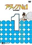 アタックNo.1 DVD-BOX 1