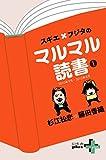 スギエ×フジタのマルマル読書(1) 2010年9月-2012年8月 (幻冬舎plus+)