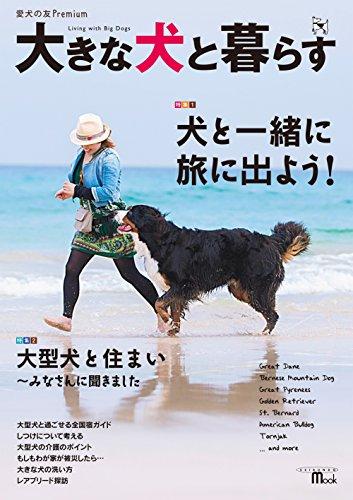 大きな犬と暮らす (SEIBUNDO Mook 愛犬の友Pr...