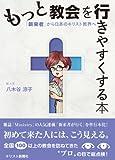 もっと教会を行きやすくする本―「新来者」から日本のキリスト教界へ