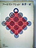 アートディレクション (1968年)