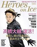 フィギュアスケート Heroes on Ice (TJMOOK)