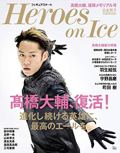 フィギュアスケート Heroes on Ice (TJMOO...