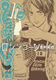 ロンジコーン 3 (ヤングジャンプコミックス)