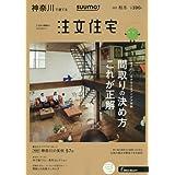 SUUMO注文住宅 神奈川で建てる 2017年秋冬号