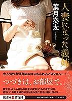 人妻になった義姉 (悦文庫)