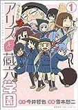 ワンダれ!!アリスと蔵六学園(1): リュウコミックス