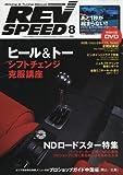 REV SPEED(レブ スピード) 2016年 08 月号