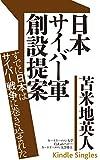 日本サイバー軍創設提案: すでに日本はサイバー戦争に巻き込まれた (Kindle Single)