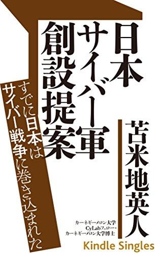 日本サイバー軍創設提案: すでに日本はサイバー戦争に巻き込まれた (Kindle Single)の詳細を見る