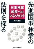 先進国型林業の法則を探る 日本林業成長へのマネジメント   (全国林業改良普及協会)