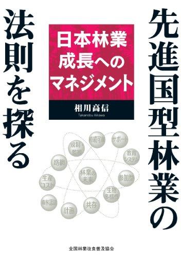 先進国型林業の法則を探る 日本林業成長へのマネジメントの詳細を見る