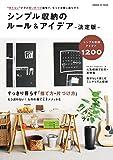 シンプル収納のルール&アイデア 決定版 (学研ヒットムック)