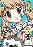はっち・ぽっち (1) (まんがタイムコミックス)