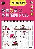 【CD2枚付】7日間完成 英検5級 予想問題ドリル 4訂版 (旺文社英検書)